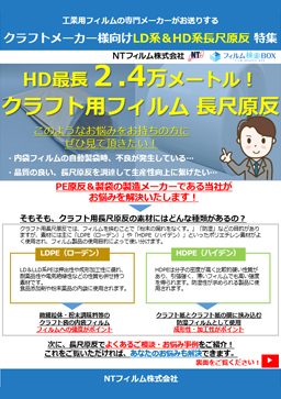 LD系&HD系長尺原反特集