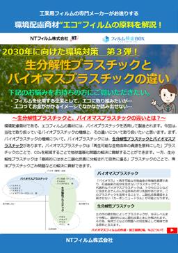 """環境配慮商材""""エコ""""フィルムの原料を解説!"""
