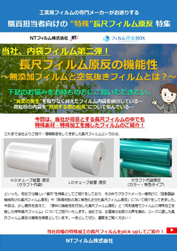 """購買担当者向けの""""特殊""""長尺フィルム原反特集"""